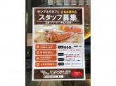 サンマルクカフェ 広島紙屋町店 カフェスタッフ募集☆