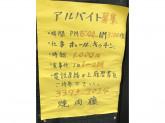 食事付き♪焼肉 藤 笹塚店ホールスタッフ募集