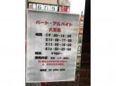 『精美堂 SEIBIDO』で文房具店スタッフ募集中!
