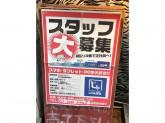 じゃんぱら 渋谷宇田川で店舗スタッフ募集中☆