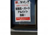 天ぷら からっとで店舗スタッフ募集中!