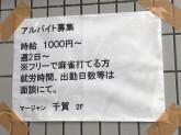 マージャン 千賀でアルバイト募集中!