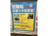 東急荏原中延駐輪場でお客さま係募集!