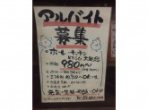ちょいちょい 亀戸店でホール・キッチンスタッフ募集中!