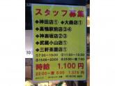 食事支給♪富士そば 神楽坂店でスタッフ募集中!