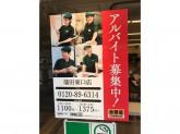 吉野家 蒲田東口店で牛丼店スタッフ募集中!