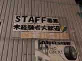 タイヤフィッター 府中店でアルバイト募集中!