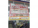 ツルハドラッグ 西一之江店で店舗スタッフ募集中!