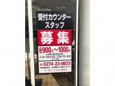 クリーニングホシノ 前橋文京店 受付スタッフ募集中!