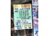 亀屋本店◆和菓子の販売◆週3~4日勤務OKな方!