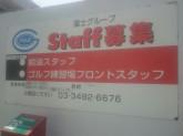 富士エネルギー株式会社 目黒営業所の店舗スタッフ募集☆