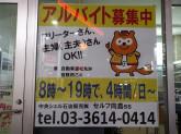 東向島SS 中央シェル石油販売(株)でアルバイト募集中!
