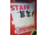 株式会社リサイクルマイスター 東京本部・八王子店で募集中!