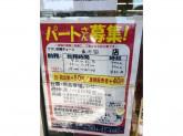 【未経験歓迎】クスリ岩崎チェーンでアルバイト募集!