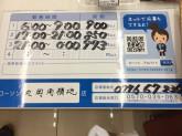 ローソン 丸岡南横地店でアルバイト募集中!