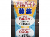 TSUTAYA 福井高柳店でアルバイト募集中!