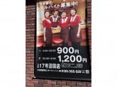すき家 17号沼田店で接客スタッフ募集中!