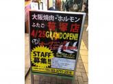 スタッフ大募集!!◆大阪焼肉・ホルモン ふたご 笹塚店◆