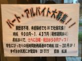 未経験OK♪武蔵野 市原店でスタッフ募集中!