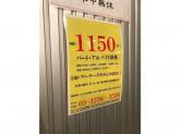 主婦歓迎♪田中そば店でホール・洗い場・調理補助スタッフ募集中
