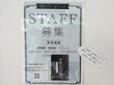 ◆アポロガーデン・シエル 八王子店◆美容室スタッフ募集