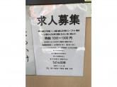 うどん038で製麺・天ぷら・洗い場等スタッフ募集中!