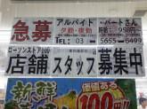 【ローソンストア100 】急募!夕勤・夜勤 時給958円~♪