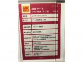 ABCマート アトレ秋葉原1店で販売等スタッフ募集中!