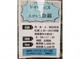 デイサービスセンター マ・メゾン墨田曳舟 スタッフ募集!