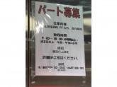 『東京アダチ』でパート募集中!