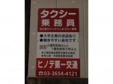 未経験安心♪ヒノデ第一交通株式会社でタクシー乗務員募集中!