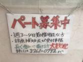池田耳鼻咽喉科医院でパート募集中!長く働いてくれる方歓迎♪