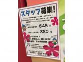 クリーニングルビー イオン尼崎店 スタッフ募集中!