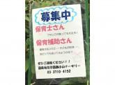蓮美幼児学園 西小山ナーサリーで保育士募集中!