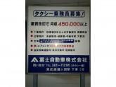 冨士自動車株式会社でタクシー乗務員募集中!