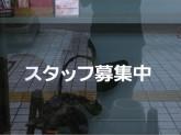 le:fro:m 竹ノ塚店にてスタッフ募集中!