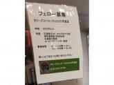 人気カフェ☆タリーズコーヒー☆で一緒に働きませんか♪