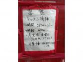 キレイ好きな方大歓迎です♪ 中華料理店 清掃スタッフ