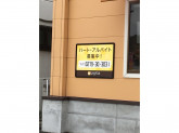 Joyfull(ジョイフル) 渋川店でアルバイト募集中!