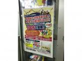 好きな日・時間で働ける♪ピカソ 西早稲田店でスタッフ募集中!