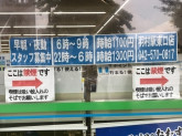 好きな時間帯で働こう☆ファミマ店舗スタッフ募集中!