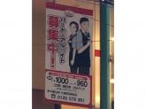 時給1000円☆サイゼリヤでスタッフ募集中♪