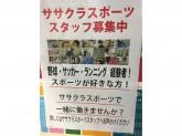 ササクラスポーツ 徳島本店でスポーツ用品店スタッフ募集中!