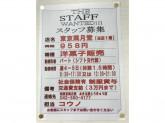 東京風月堂 ◆洋菓子販売スタッフ◆時給958円