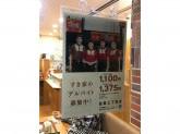 すき家 目黒三丁目店で牛丼店スタッフ募集中!