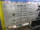『ローソン 桐生相生町一丁目店』で一緒に働きませんか?