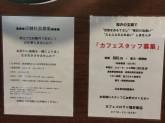 【カフェ コロラド】ドトールコーヒー系のお店でスタッフ募集!
