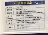 アイング株式会社 アリオ西新井店で警備員のお仕事★