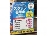 キッチンオリジン 町田成瀬街道店でアルバイト募集中!