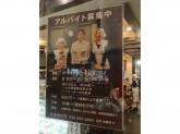 武蔵野茶房 府中店でアルバイト募集中!